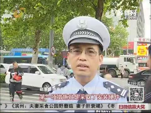 济南:右转两项新措施 礼让行人不再堵
