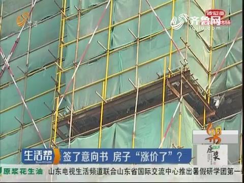 """潍坊:签了意向书 房子""""涨价了""""?"""