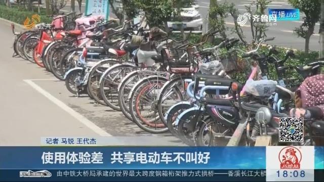 济南:使用体验差 共享电动车不叫好