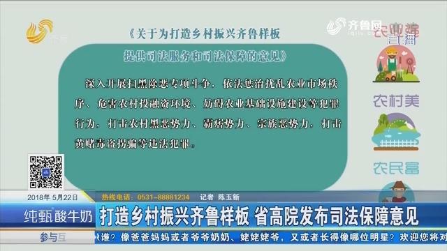 打造乡村振兴齐鲁样板 省高院发布司法保障意见