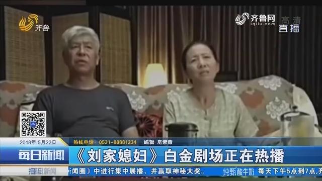 【好戏在后头】张洪杰:倔老头形象深入人心