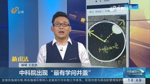 """新说法:中科院出现""""最有学问井盖"""""""