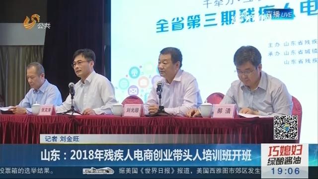 山东:2018年残疾人电商创业带头人培训班开班