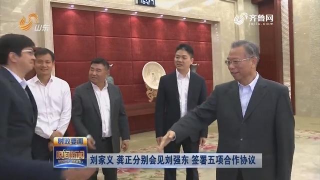刘家义 龚正分别会见刘强东 签署五项合作协议