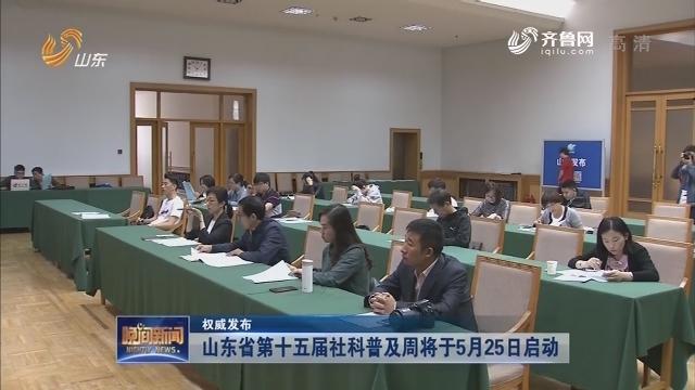 【权威发布】山东省第十五届社科普及周将于5月25日启动