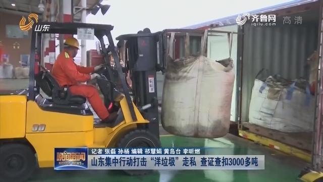 """山东集中行动打击""""洋垃圾""""走私 查证查扣3000多吨"""