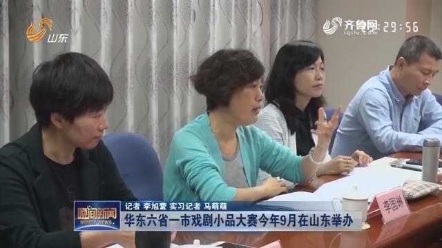 华东六省一市戏剧小品大赛今年9月在山东举办