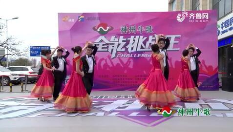 《全能挑战王》泰安山东农业大学曼舞社舞蹈队表演《爱的华尔兹》