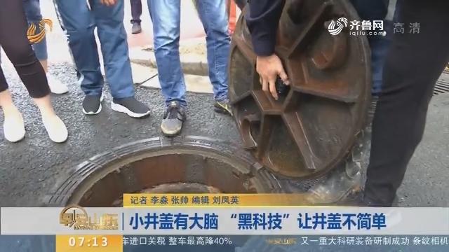 """【闪电新闻排行榜】小井盖有大脑 """"黑科技""""让井盖不简单"""