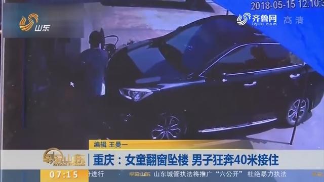 【闪电新闻排行榜】重庆:女童翻窗坠楼 男子狂奔40米接住