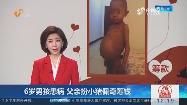 6岁男孩患病 父亲扮小猪佩奇筹钱
