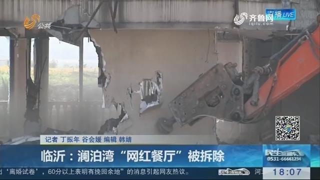 """临沂:澜泊湾""""网红餐厅""""被拆除"""