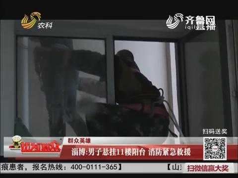 【群众英雄】淄博:男子悬挂11楼阳台 消防紧急救援