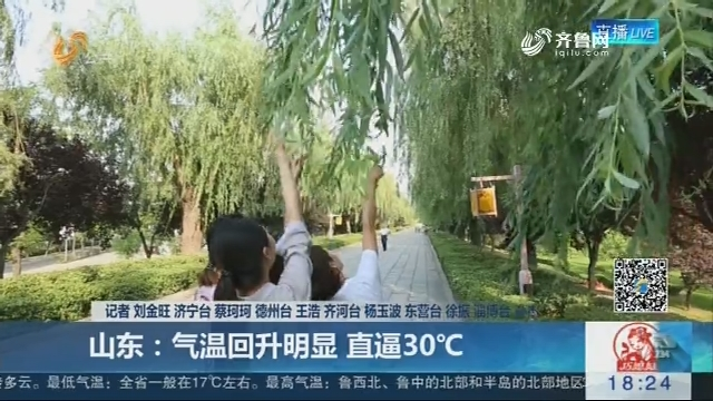 【海丽气象吧】山东:气温回升明显 直逼30℃