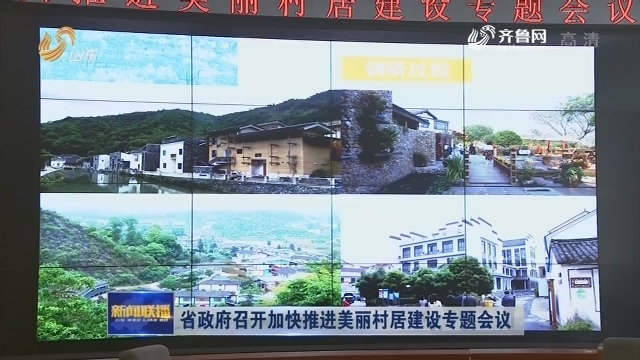 省政府召開加快推進美麗村居建設專題會議