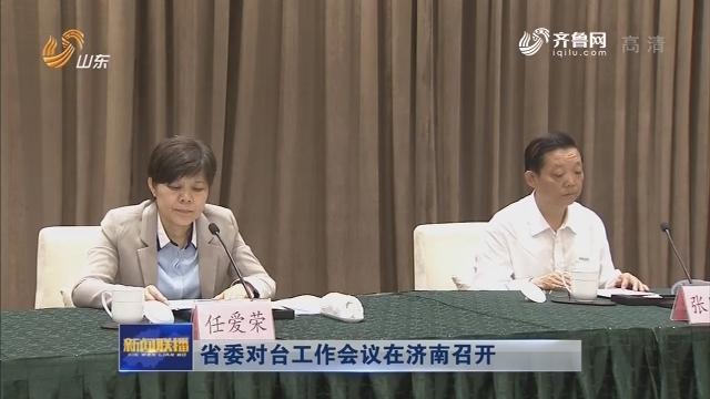省委对台工作会议在济南召开