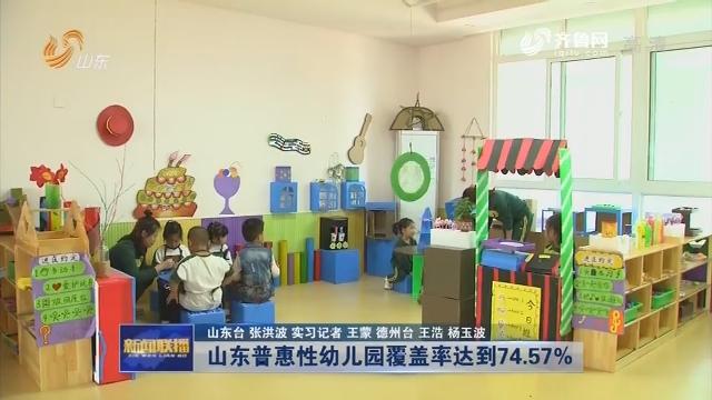【权威发布】山东普惠性幼儿园覆盖率达到74.57%
