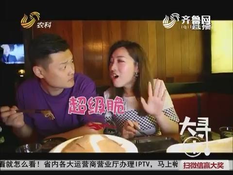 大寻味:这家火锅店 毛肚是一绝!