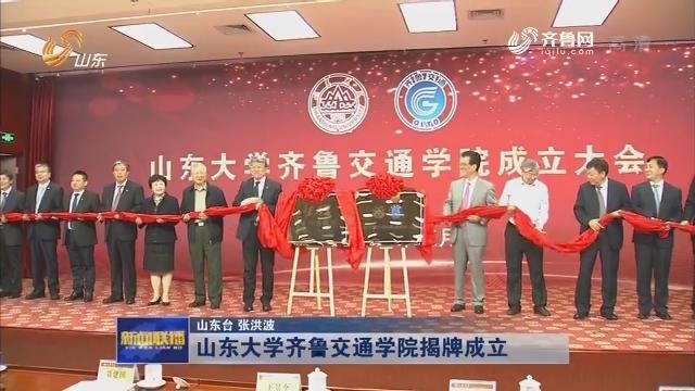 山东大学齐鲁交通学院揭牌成立