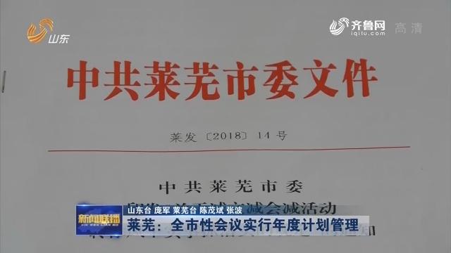 莱芜:全市性会议实行年度计划管理