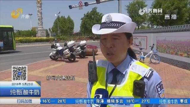 滨州:发朋友圈集赞放行 交警处罚轻微交通违法出新招