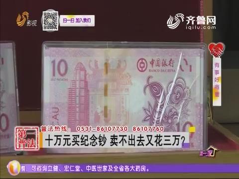 十万元买纪念钞卖不出去又花三万?