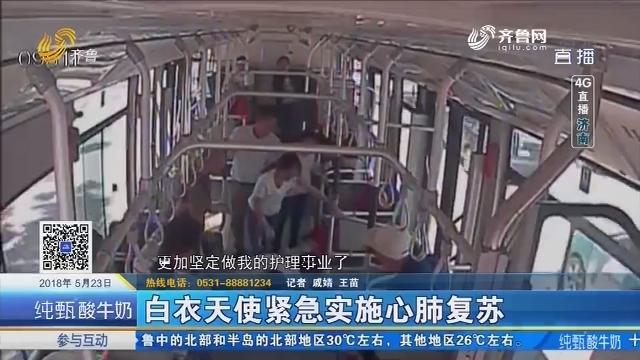 济南:暖心!孕妇公交上晕倒 司机乘客积极救人