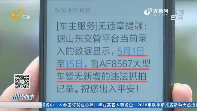 济南:驾龄20多年 竟然走了应急车道?