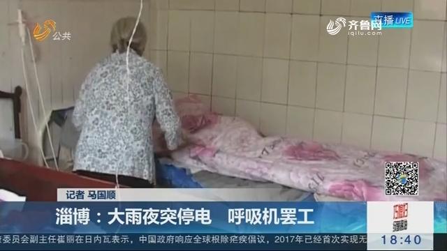 【身边正能量】淄博:大雨夜突停电 呼吸机罢工