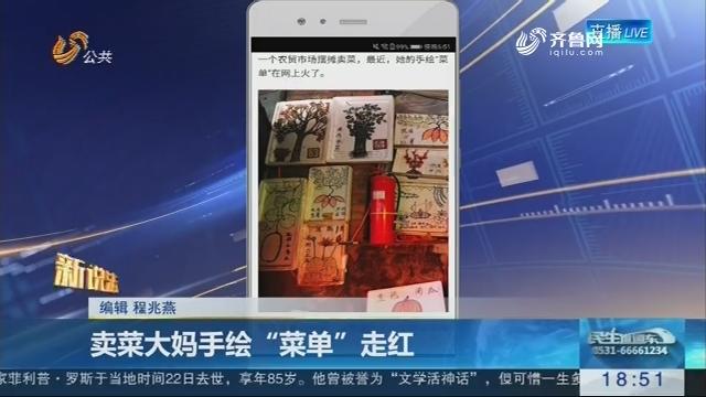 """【新说法】卖菜大妈手绘""""菜单""""走红"""