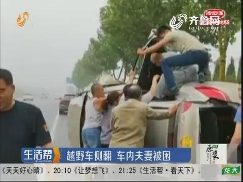 淄博:越野车侧翻 车内夫妻被困