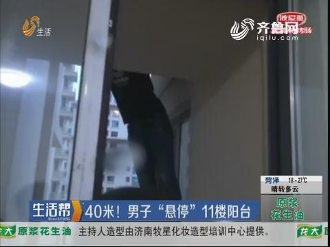 """淄博:40米!男子""""悬停""""11楼阳台"""