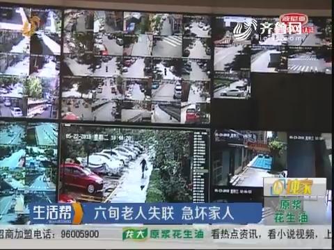 济南:六旬老人失联 急坏家人