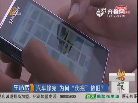 """青岛:汽车修完 为何""""伤痕""""依旧?"""