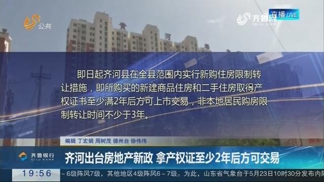 【直通17市】齐河出台房地产新政 拿产权证至少2年后方可交易