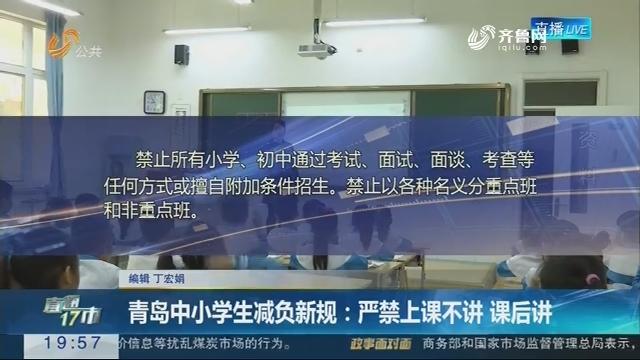 【直通17市】青岛中小学生减负新规:严禁上课不讲 课后讲