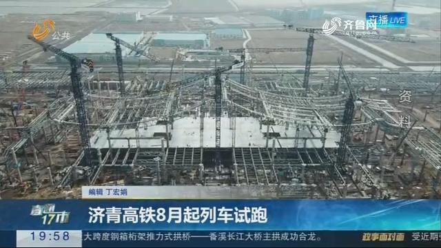 【直通17市】济青高铁8月起列车试跑