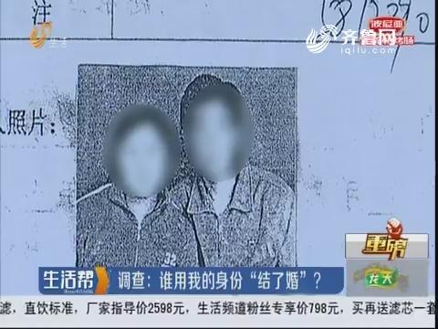 """【重磅】调查:谁用我的身份证""""结了婚""""?"""
