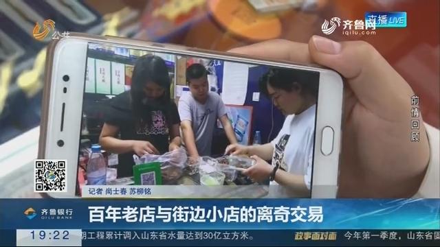 【跑政事】百年老店与街边小店的离奇交易