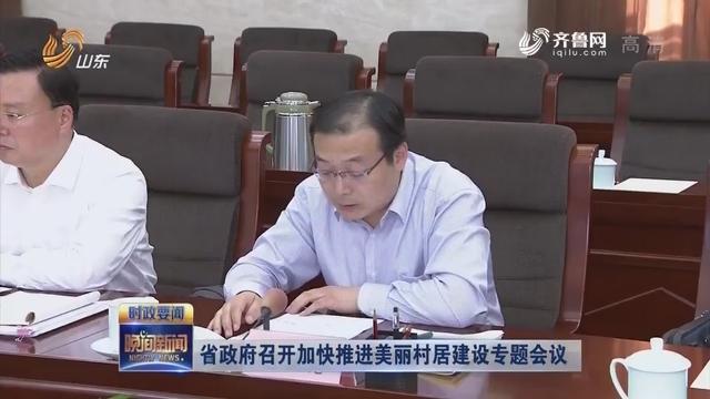 省政府召开加快推进美丽村居建设专题会议