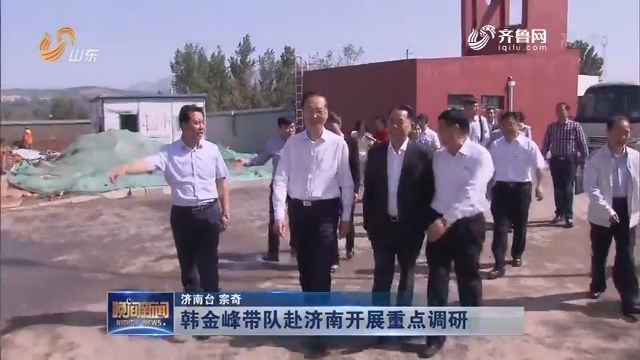 韩金峰带队赴济南开展重点调研