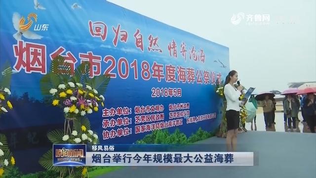 【移风易俗】烟台举行今年规模最大公益海葬