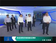 孙述涛到济南高新区调研