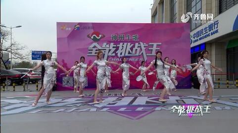 《全能挑战王》山东服装学院表演《太湖美》
