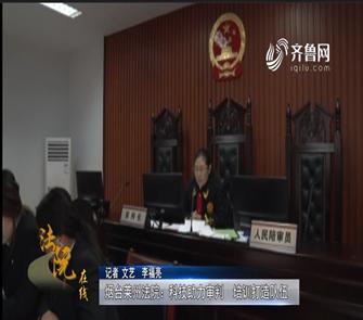 《法院在线》05-22播出:《烟台莱州法院:科技助力审判  培训打造队伍》