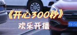 开心300秒宣传片