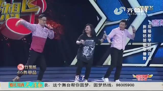 让梦想飞:新疆姑娘能歌善舞 现场教学状况百出