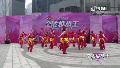 《全能挑战王》青岛李沧区老年体协健身腰鼓队表演《情醉女儿鼓》