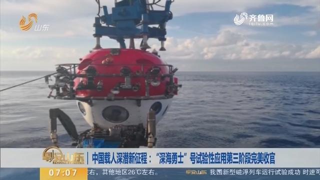"""【昨夜今晨】中国载人深潜新征程:""""深海勇士""""号试验性应用第三阶段完美收官"""