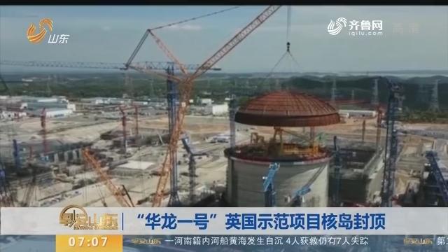 """【昨夜今晨】""""华龙一号""""英国示范项目核岛封顶"""